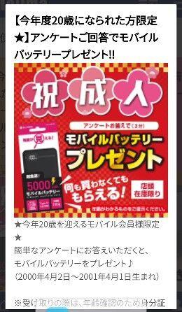 モバイル ノジマ ノジマ「ノジマオンライン」の口コミ・評判  