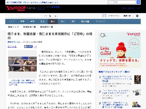 皇室 速報 yahoo ニュース