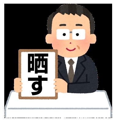 大阪 ぱちんこ 公表 どこ