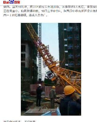 工事現場でタワークレーン転倒 作業員3人死亡 陝西 : 中国安全情報局