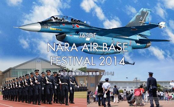 奈良 航空 自衛隊