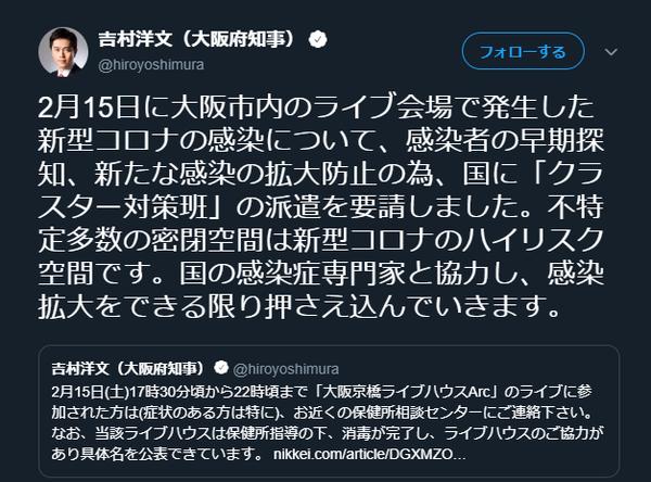 東京 事変 ツイッター
