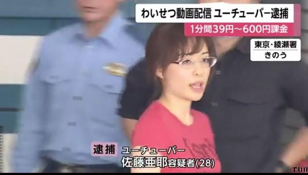 広瀬ゆう逮捕