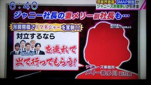 smap-kaisan-habatsu-kakushitsu-3