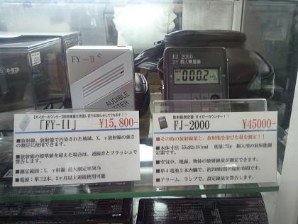 放射線計測器(ガイガーカウンタ) : アキバガイドBlog