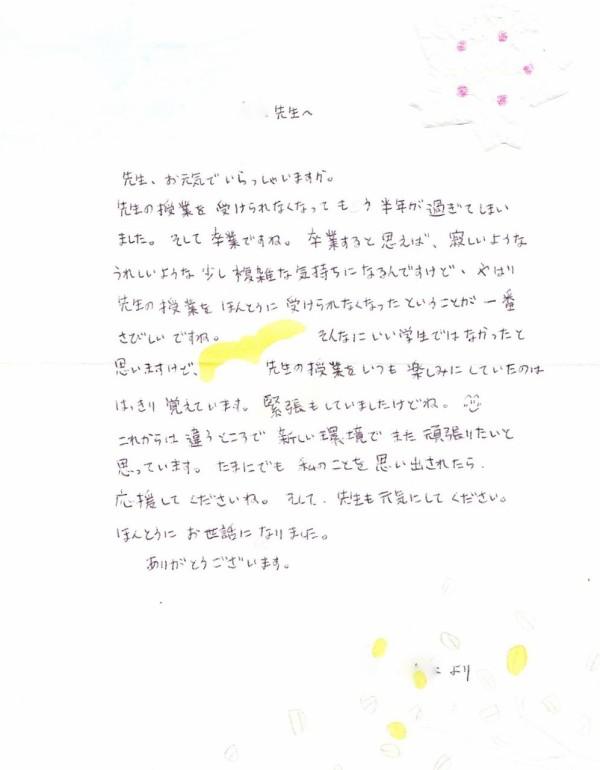 手紙 の 先生 へ