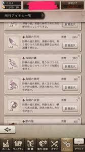 シノアリス 進化素材