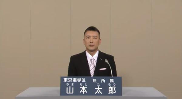 参議院 選挙 山本 太郎