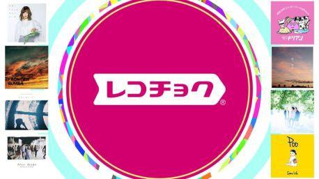 Switch版「レコチョク」10/12本日配信!