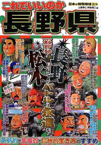 松本 山 雅 2ch