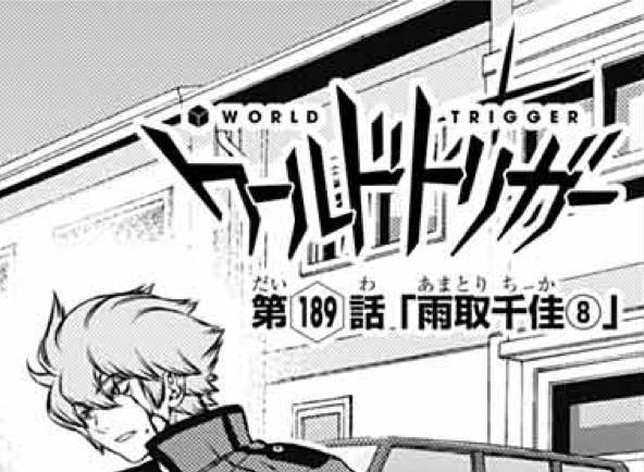 189 ワールド トリガー