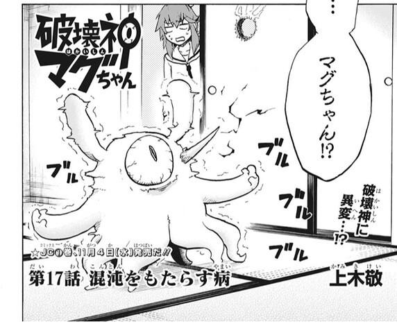 ちゃん マグ 破壊 神 破壊神マグちゃん【42話】最新話ネタバレ!内容&考察