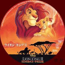ライオンキング2の子供の名前は ディズニーキャラクターの