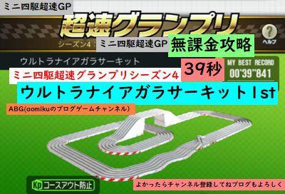 超速グランプリ 無課金