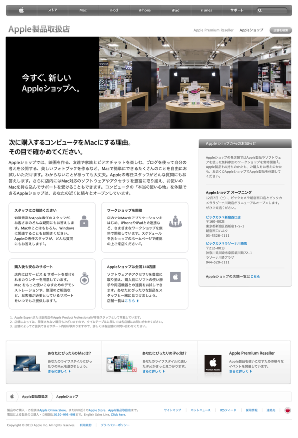 楽天モバイル ビックカメラ ラゾーナ川崎店