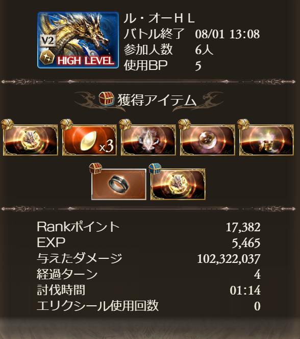 Hl 六 竜