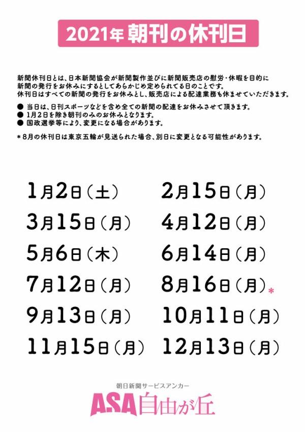 2021 日 新聞 休刊
