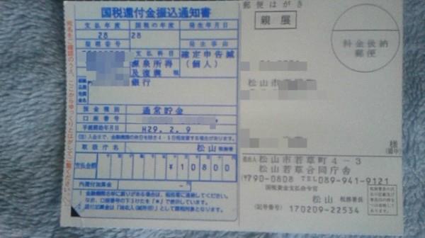 松山 税務署 確定 申告 愛媛県 松山市の2020、21年の確定申告時期、やり方、必要書類、書き方、税務署まとめ