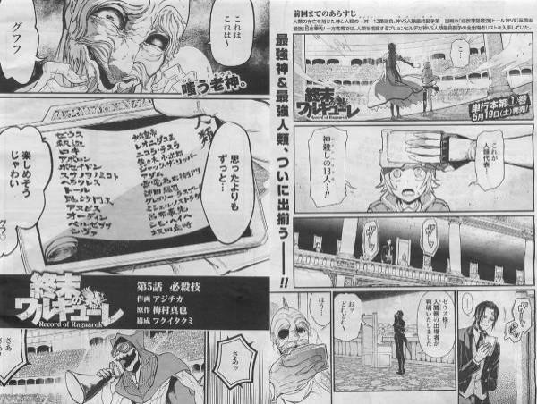 終末 の ワルキューレ 25 終末のワルキューレ 25 Shuumatsu