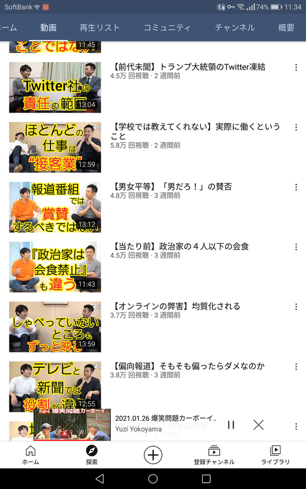 の 楽屋 youtube ロザン