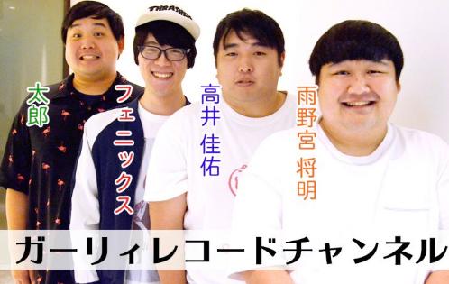 ガーリィレコード高井とかいうYouTube専用芸人がテレビで売れない理由 ...