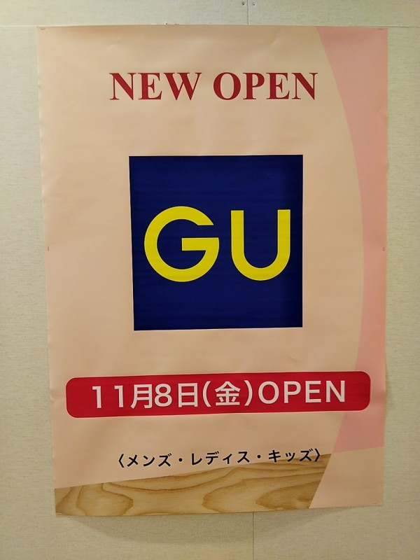 アトレ 川越 gu