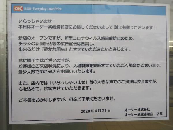 浦和 店 武蔵 オーケー