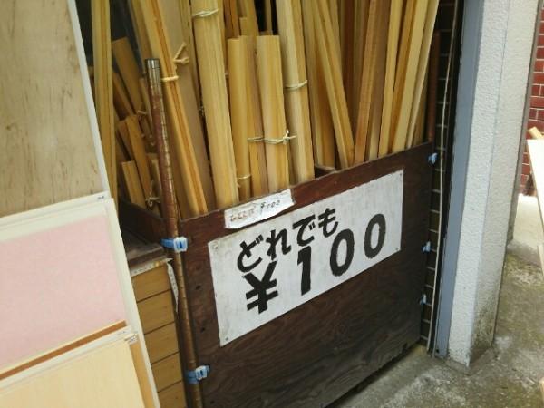 さいたま 市 木材 販売