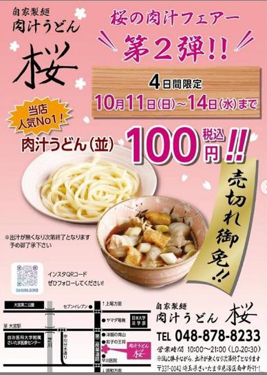 肉汁 うどん 県 埼玉