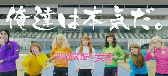 JOKER DX(大分朝日放送)出演、放送!! : 別府競輪の男達 選手会 ...