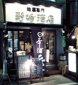 新橋 酒屋