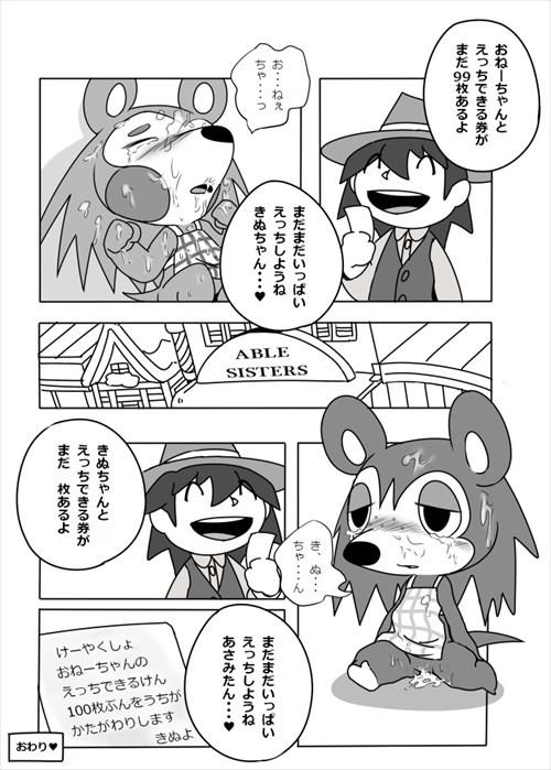 エロ 漫画 どうぶつ の 森