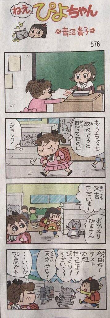 なん j ぴよちゃん