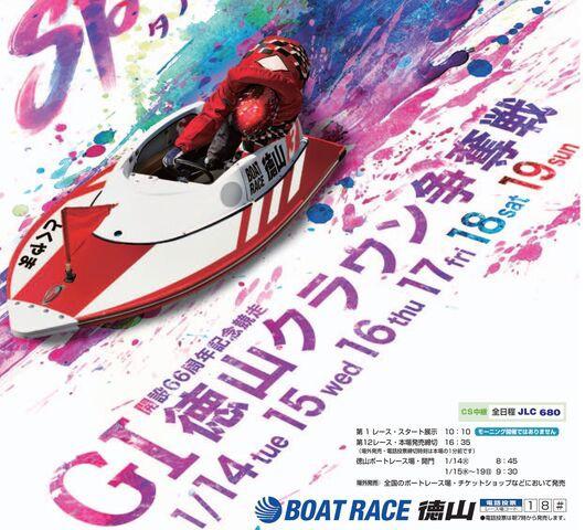 徳山 ライブ レース ボート