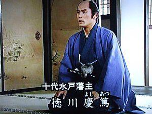 徳川慶喜 第3話 黒船が来た : 俺のまさあき