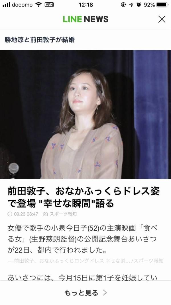 前田敦子の最新画像www