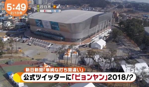 めざましテレビ、朝日新聞の誤字指摘報道のテロップで「新日新聞」と誤字