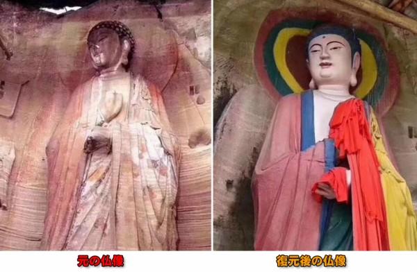 中国の1000年の歴史の仏像 市民が勝手に復元してとんでもないカラフルな色になる