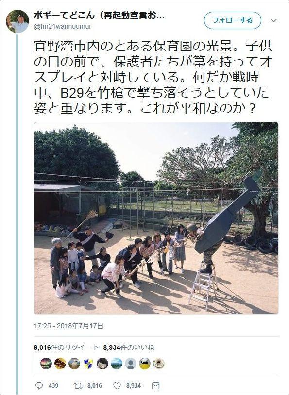 沖縄の保育園、子供たちに「竹箒で米兵に立ち向かえ」と指導!「洗脳教育」と非難続出→ネタ写真だった