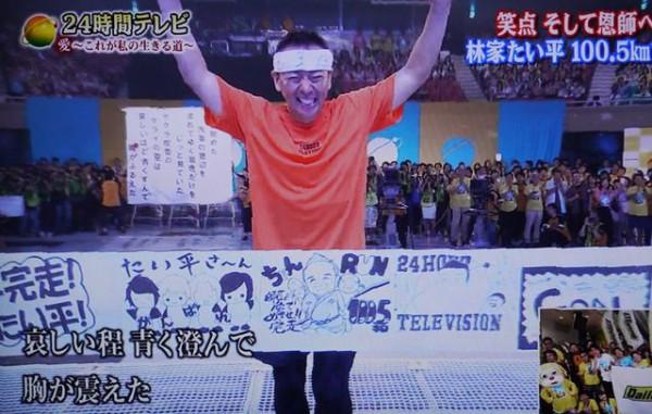 24時間テレビ、林家たい平「100kmマラソン」のゴールをスタッフが阻止 視聴率のために時間調整