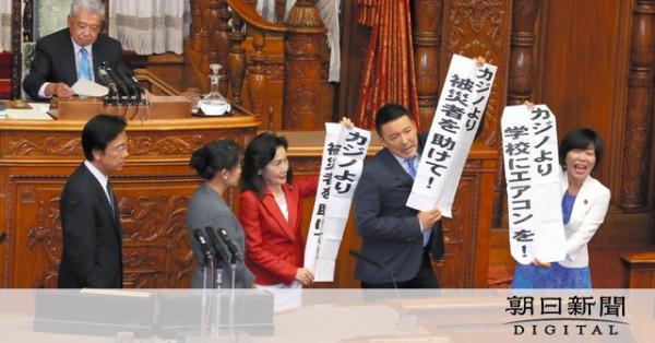 山本太郎、森ゆうこ議員らを懲罰委に カジノ実施法の採決で垂れ幕「カジノより被災者」「カジノよりエアコン」