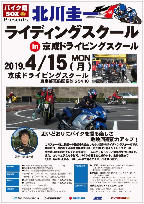 スクール 京成 ドライビング