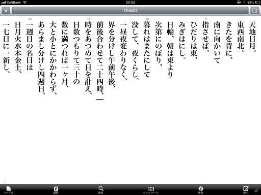 天地の文」を縦書きで表示する : iPadとiPhoneで教師の仕事をつくる