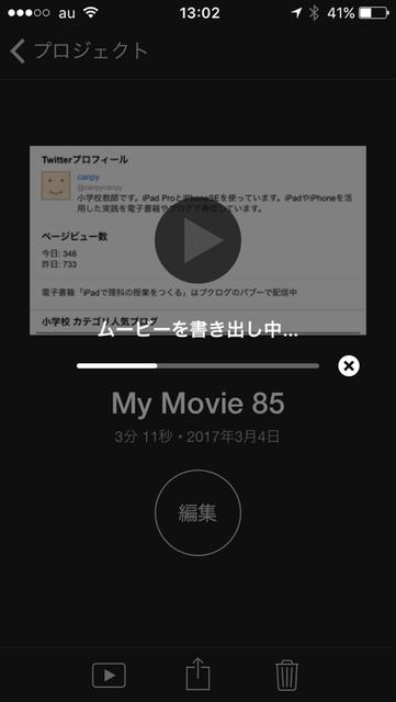 動画 に 音楽 を つける iphone