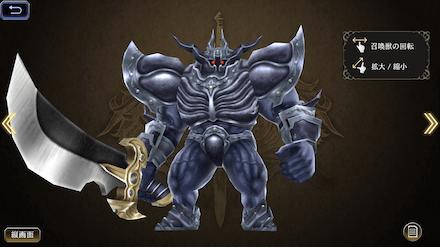 幻影 戦争 召喚 獣