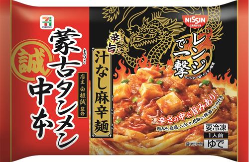 セブンイレブンで蒙古タンメン中本の新商品 汁無し麻辛麺 冷凍でのみ販売321円
