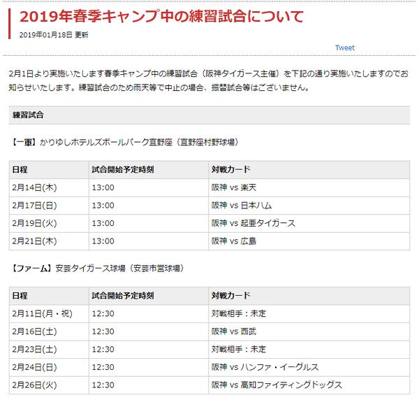 練習 阪神 試合 タイガース
