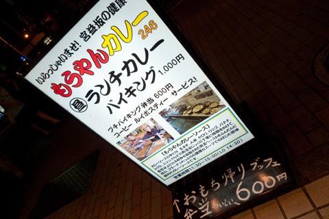もうやんカレー 246(渋谷) 炒め野菜カレー & ビーフカレー : 今日もおいしいものを求めて