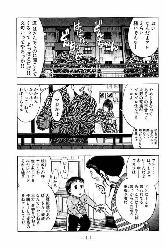 【家族】なんだよこの漫画www【注意】