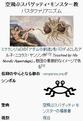 スパモン 教 日本 支部